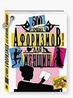500 лучших афоризм.для женщин/мужчин (перевертыш)
