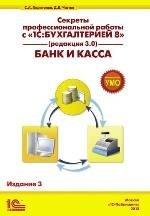 """Секреты профессиональной работы с """" 1С: Бухгалтерией 8"""" . Банк и касса"""