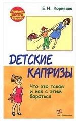 Детские капризы.Что это такое... (тв) 2-е изд.,исп