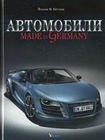 Автомобили. Made in Germany