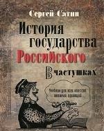 История государства Российского в частушках
