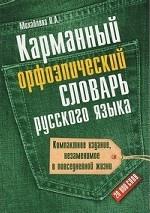Карманный орфоэпический словарь русского языка