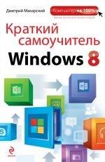 Дмитрий Юрьевич Манасыпов. Краткий самоучитель Windows 8