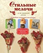 Стильные мелочи для вашего дома ( Екатерина Николаевна Вильмонт  )