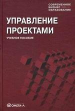 Управление проектами. Учебное пособие. Гриф МО РФ