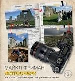 Фотоочерк. Искусство создания ярких визуальных историй