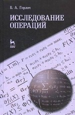 Б. А. Горлач. Исследование операций. Учебное пособие, 1-е изд.*2018 г