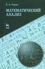 Б. А. Горлач. Математический анализ. Учебное пособие, 1-е изд