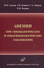Анемии при гинекологических и онкогинекологических заболеваниях