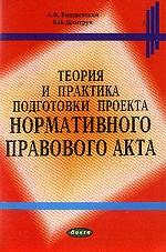 Теория и практика подготовки проекта нормативного правового акта