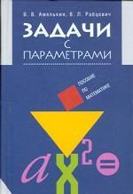 Задачи с параметрами. Справочное пособие по математике. 3-е издание