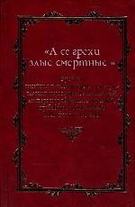 А сё грехи злые, смертные… В 3-х томах