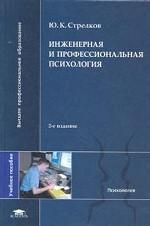 Инженерная и профессиональная психология. Учебное пособие