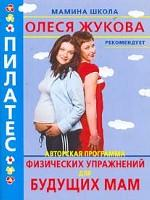 Пилатес. Авторская программа физических упражнений для будущих мам