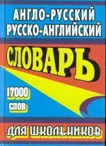 Англо-русский, русско-английский словарь для школьников 17 000 слов