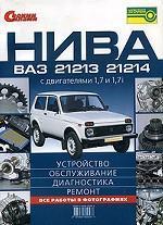 """""""Нива"""". ВАЗ-21213, 21214 с двигателями 1,7 и 1,7i"""