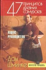 47 принципов древних самураев, или Кодекс руководителя