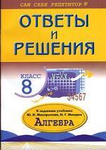 Алгебра, сборник самостоятельных работ к учебнику Макарычева, 8 класс