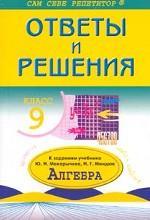 Алгебра, сборник решений к учебнику Макарычева, 9 класс