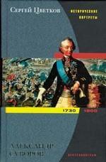 Александр Суворов. 1730-1800