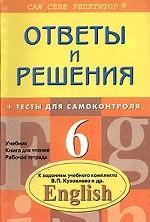Английский язык. Ответы и решения к заданиям учебного комплекта Кузовлева В. П., 6 класс