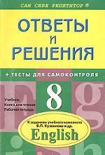 Английский язык. Подробный разбор заданий из учебного комплекта Кузовлева В.П., 8 класс
