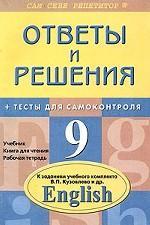 Английский язык. Подробный разбор заданий из учебного комплекта Кузовлева В.П., 9 класс