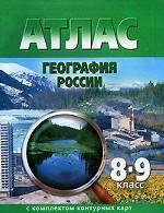 География россии. 8-9 классы. Атлас с комплектом контурных карт.