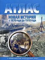 Атлас+к/к Новая история с 1870 до1918 гг