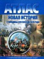 Атлас+к/к Новая история с сер.XYII века до 1870 г