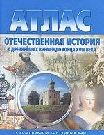 Атлас. Отечественная история с древнейших времен до конца XVIII века. С комплектом контурных карт