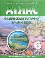 Атлас+к/к 6кл Физическая география [Нач курс]
