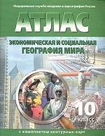 Книги | карты и атласы | | интернет магазин books. Ru стр. 9.