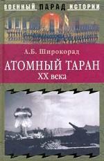 Атомный таран ХХ века
