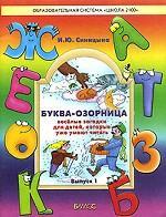 Буква-озорница. Веселые загадки для детей. Выпуск 1