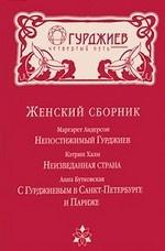 Женский сборник