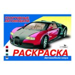 Автомобили мира: Спортивные автомобили (раскраска)