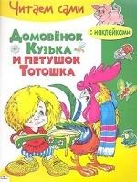 Обложка книги Домовенок Кузька и петушок Тотошка. Книжка с наклейками