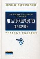 Металлообработка: справочник: Учебное пособие