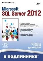 Microsoft SQL Server 2012 (+ инф. на www.bhv.ru)