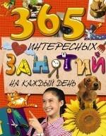 Ольга Владимировна Александрова. 365 интересных занятий на каждый день 150x193