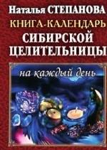 Наталья Ивановна Степанова. Книга-календарь сибирской целительницы на каждый день