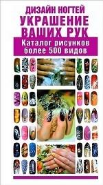 Дизайн ногтей. Украшение ваших рук