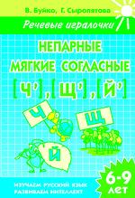 Непарные мягкие согласные Ч,Щ,Й (д/детей 6-9 лет) ( Г. А. Сыропятова  )