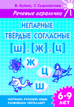 Непарные тверд. согласные Ш, Ж, Ц (д/детей 6-9лет) ( Валентина Ивановна Буйко  )