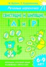 Свистящие и шипящие Л и Р (для детей 6-9 лет) ( Валентина Ивановна Буйко  )