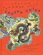 Сказки Китая. Книга 2