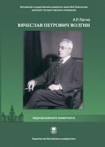 Вячеслав Петрович Волгин