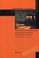 Налогообложение участников внешнеэкономической деятельности в России: Учебное пособие