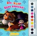 Скачать Цирк приехал  Маша и Медведь. Раскраски и краски бесплатно